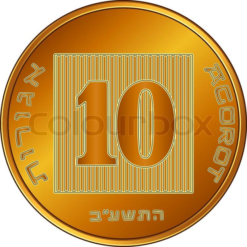 Vektor Israelische Gold Geld 10 Agorot Münze Vektorgrafik Colourbox