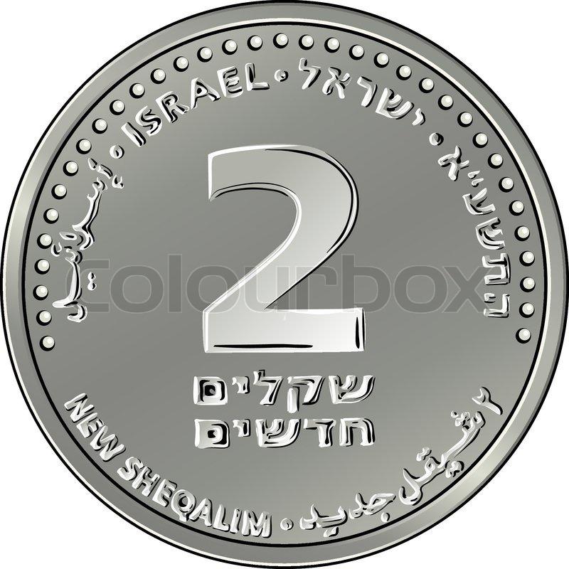 Vektor Israelische Silbergeld Zwei Schekel Münze Vektorgrafik