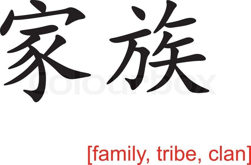 chinesische zeichen f r familie stamm clan. Black Bedroom Furniture Sets. Home Design Ideas
