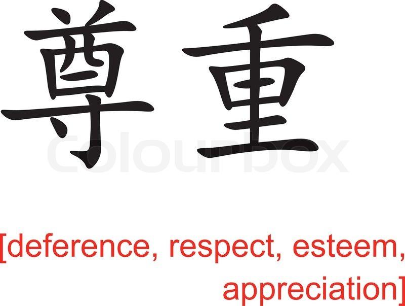 chinesisches zeichen f r ehrerbietung wertsch tzung respekt und wertsch tzung vektorgrafik. Black Bedroom Furniture Sets. Home Design Ideas