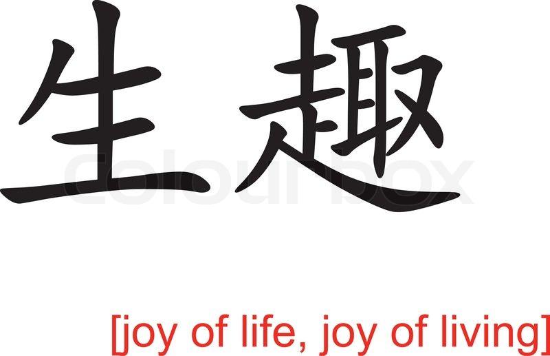 chinesische zeichen f r lebensfreude lebensfreude vektorgrafik colourbox. Black Bedroom Furniture Sets. Home Design Ideas