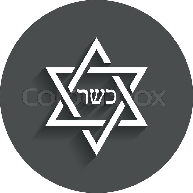 Kosher Food Product Sign Icon Natural Jewish Food With Star Of
