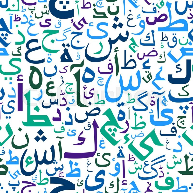 Abstract Seamless Arabic Cal Pattern With Blue Violet Green And Beauteous Letter Pattern