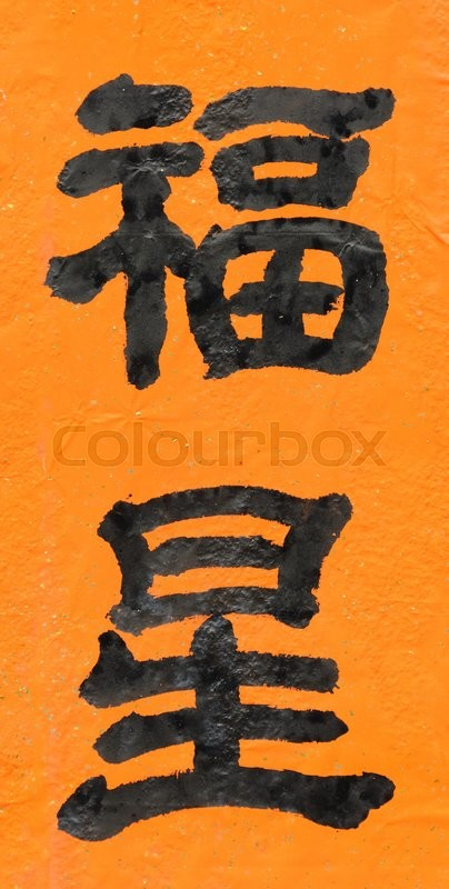 Traditional Chinese Calligraphy Word For Lucky Star Stock