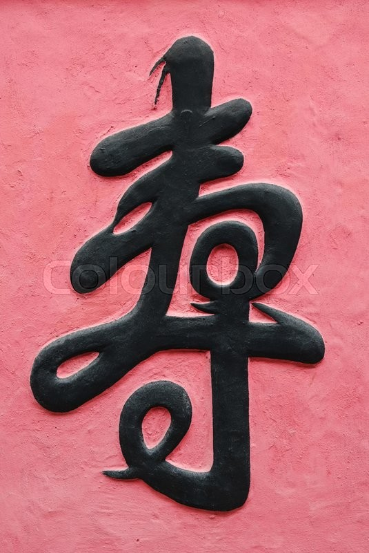Traditional Chinese Calligraphy Word For Longevity Long Life