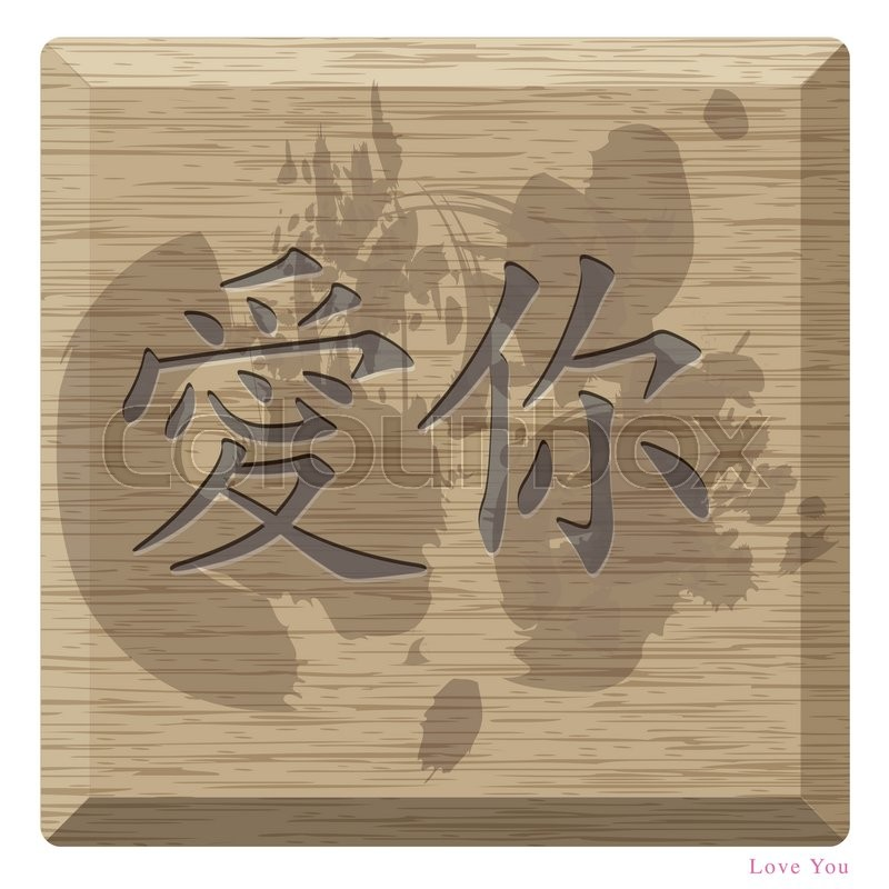 Rectangular Wooden Carved Chinese Characters Meaning I Love You