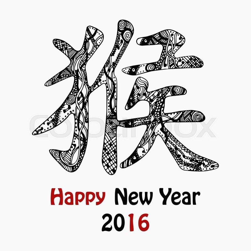 Happy New Year 2016 Card With Black Chinese Hieroglyph Of Monkey