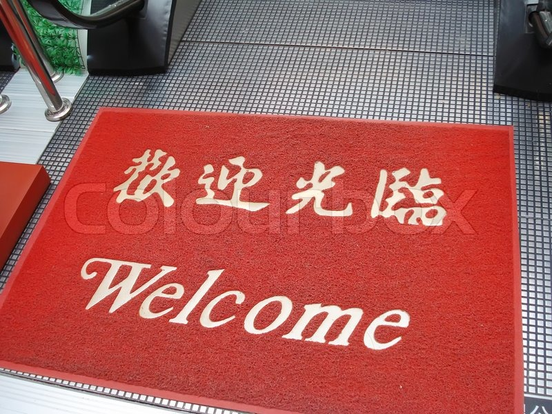 Mat At The Entrance With A Greeting Stock Photo