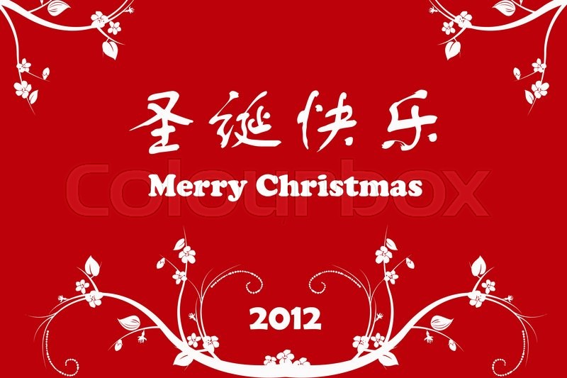 beautiful greeting card of merry christmas 2012 with chinese characters stock vector colourbox