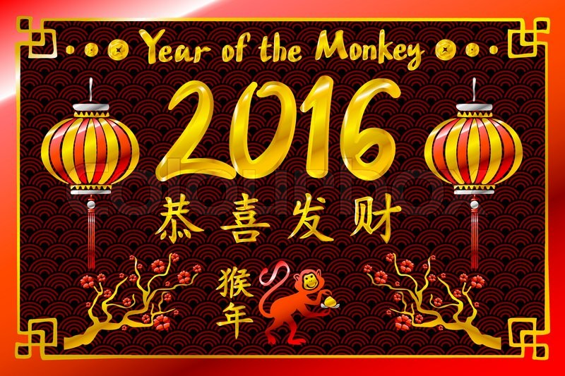 printable 2016 greeting card for the chinese new year of the monkey the image contains oriental gold nuggets gold ingots chinese paper lamps