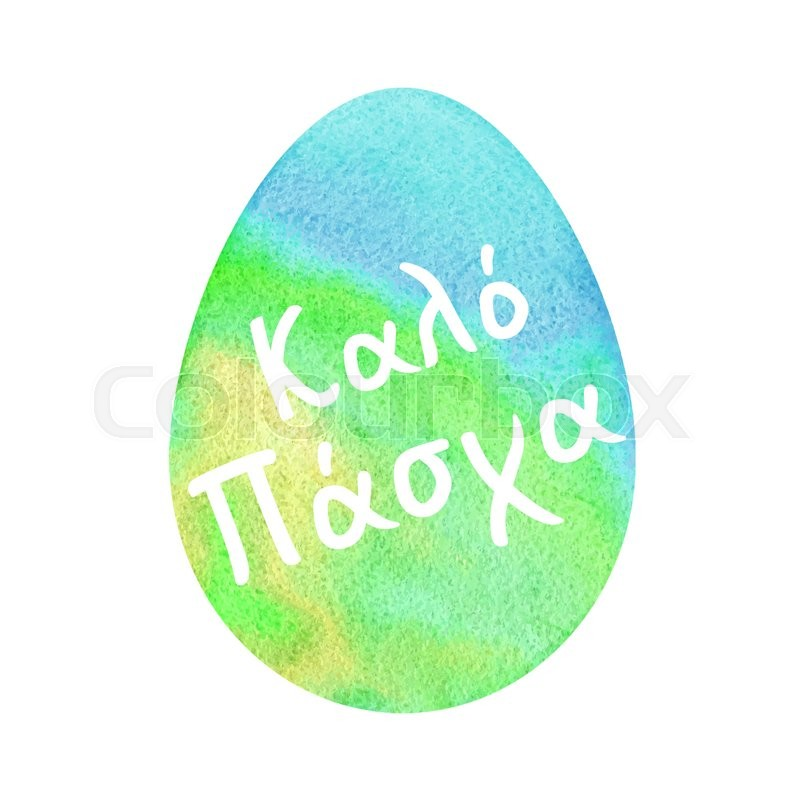 Easter greeting card banner flyer or poster vector illustration easter greeting card banner flyer or poster vector illustration handmade watercolor template with colorful egg and modern calligraphy lettering on a m4hsunfo