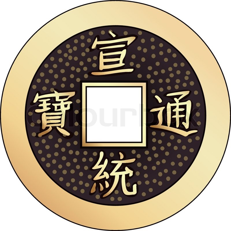 A Square Within A Circle Of Ancient Chinese Coins Of The Tang