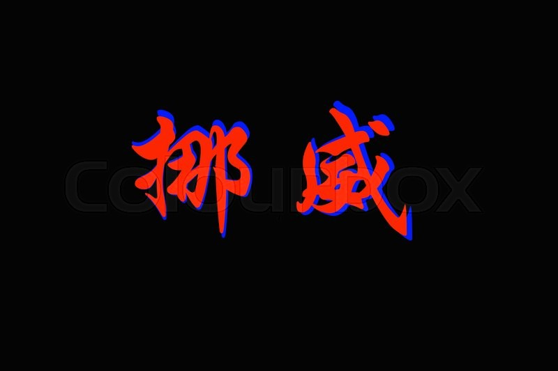 Stock image of 'Chinese characters of NORWAYon black background '