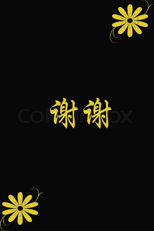 Chinese Characters Of Thank You On Black Background Stock Photo