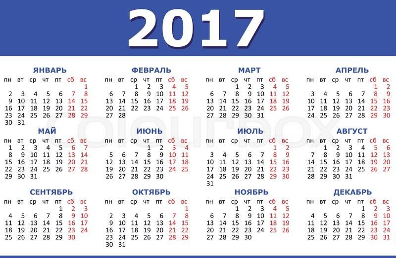 Календарь 2017 про