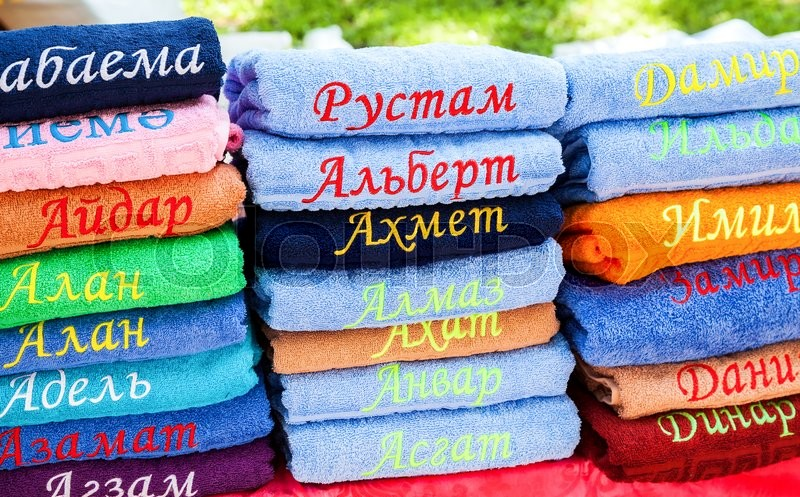 Editorial image of 'SAMARA, RUSSIA - MAY 28, 2016: Stack of the multicolored towels with embroidered Tatar names'
