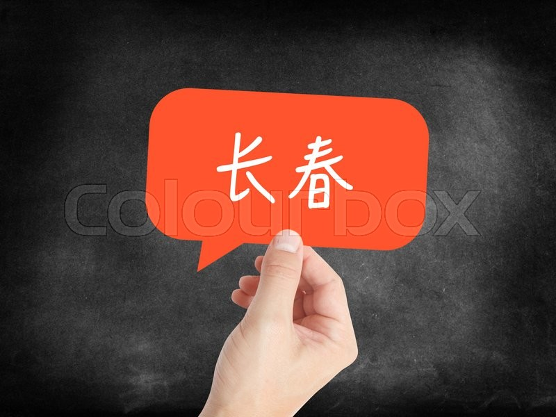 Stock image of '无锡 - Changchun - a chinese city written in a speech bubble'