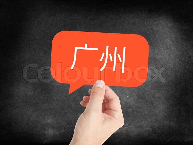 Stock image of '广州 - Guangzhou - a chinese city written in a speech bubble'