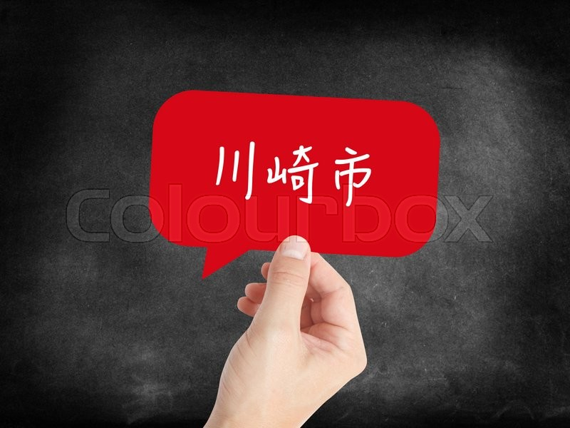 Stock image of '川崎市 - Kawasaki - a chinese city written in a speech bubble'
