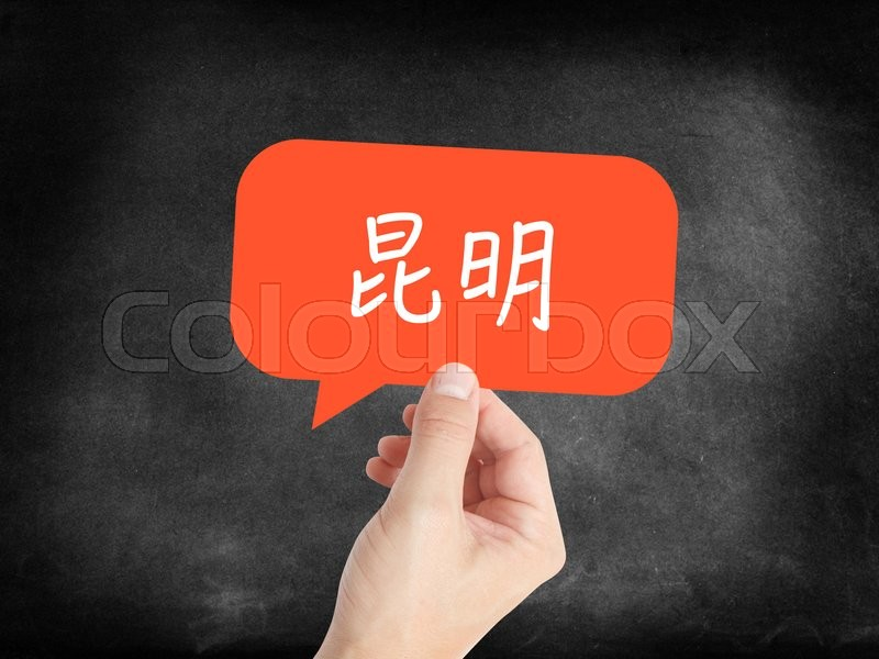 Stock image of '昆明 - Kunming - a chinese city written in a speech bubble'