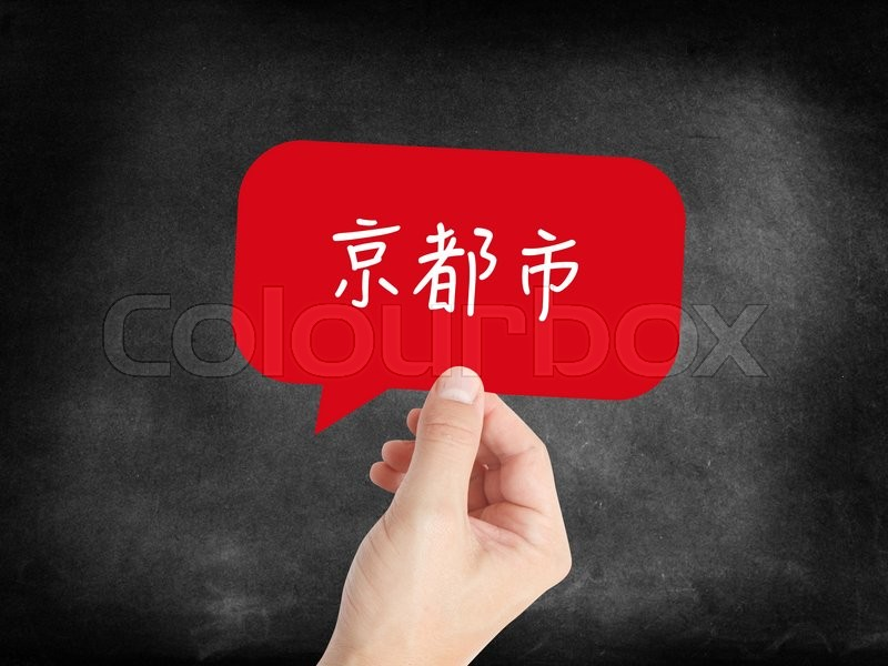 Stock image of '京都市 - Kyoto - a chinese city written in a speech bubble'