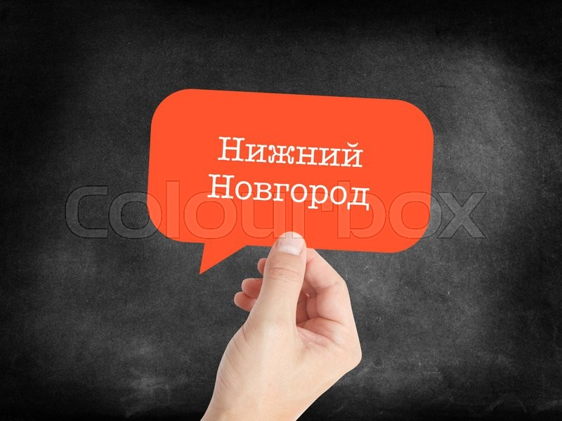 Stock image of 'Нижний Новгород - Nizhny Novgorod - a chinese city written in a speech bubble'