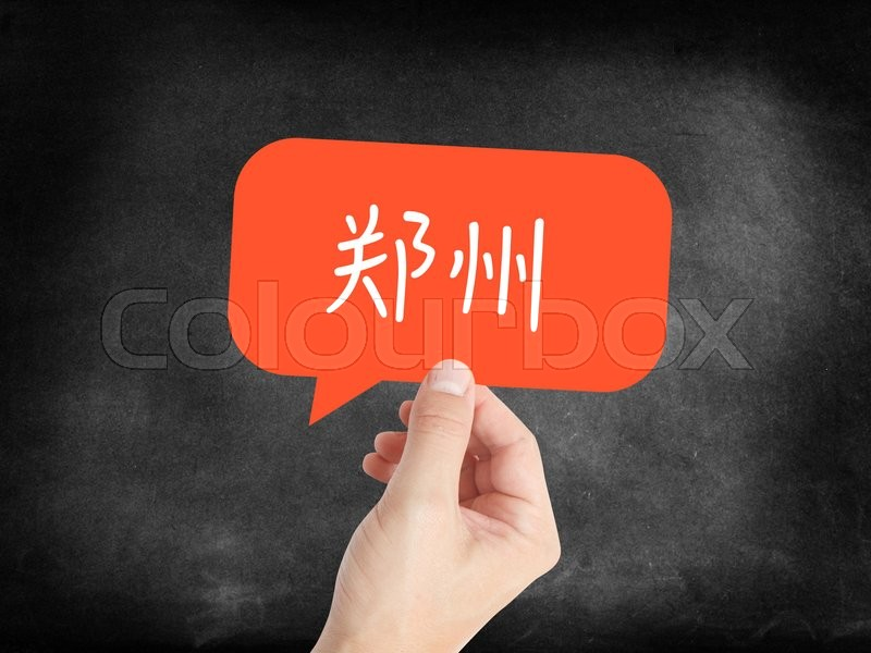 Stock image of '郑州 - Zhengzhou - a chinese city written in a speech bubble'