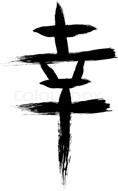 Japanese Hieroglyph Handwriting Happinessctor Illustration