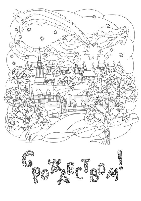 russian orthodox xmas cyrillic russian text english translation merry christmas winter landscape and frame of snowflakes on white in zen adult coloring