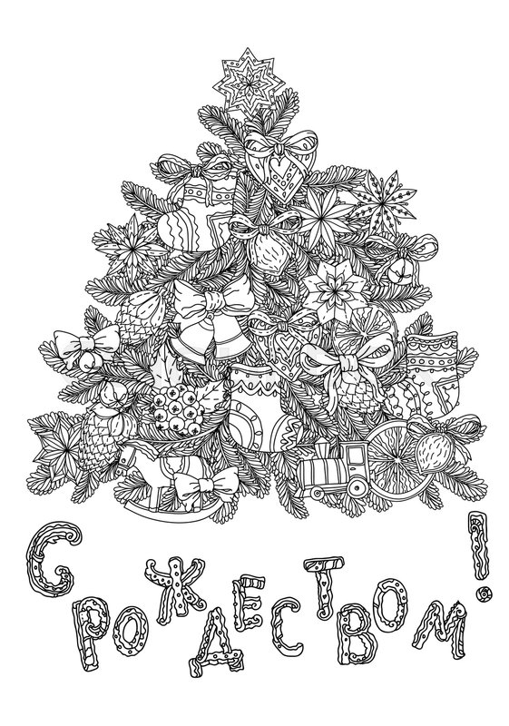 Russian Orthodox Xmas Cyrillic Text English Translation Merry Christmas White Background In Zen Adult Coloring Book Style
