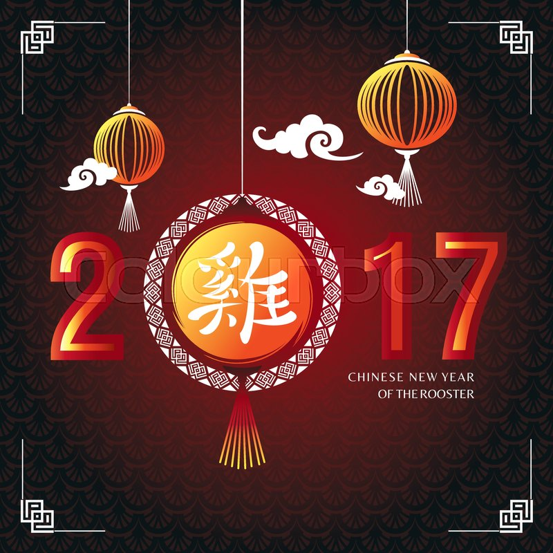 2017 chinese new year greeting card vector illustration stock 2017 chinese new year greeting card vector illustration stock vector colourbox m4hsunfo