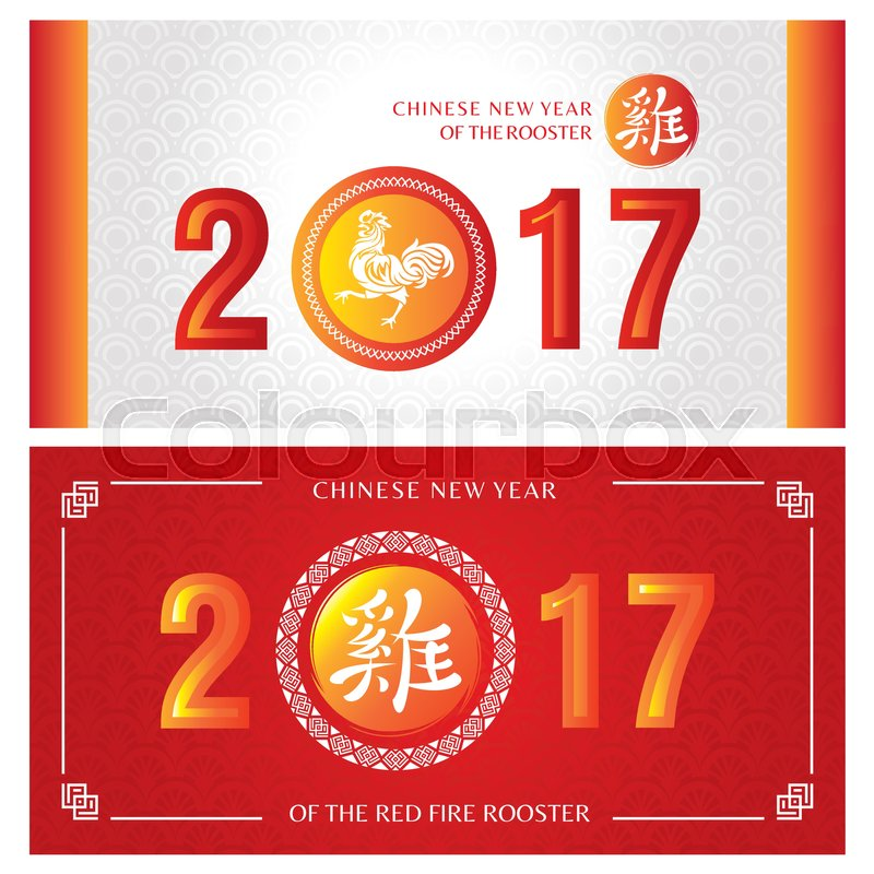 2017 chinese new year greeting cards vector illustration stock 2017 chinese new year greeting cards vector illustration stock vector colourbox m4hsunfo