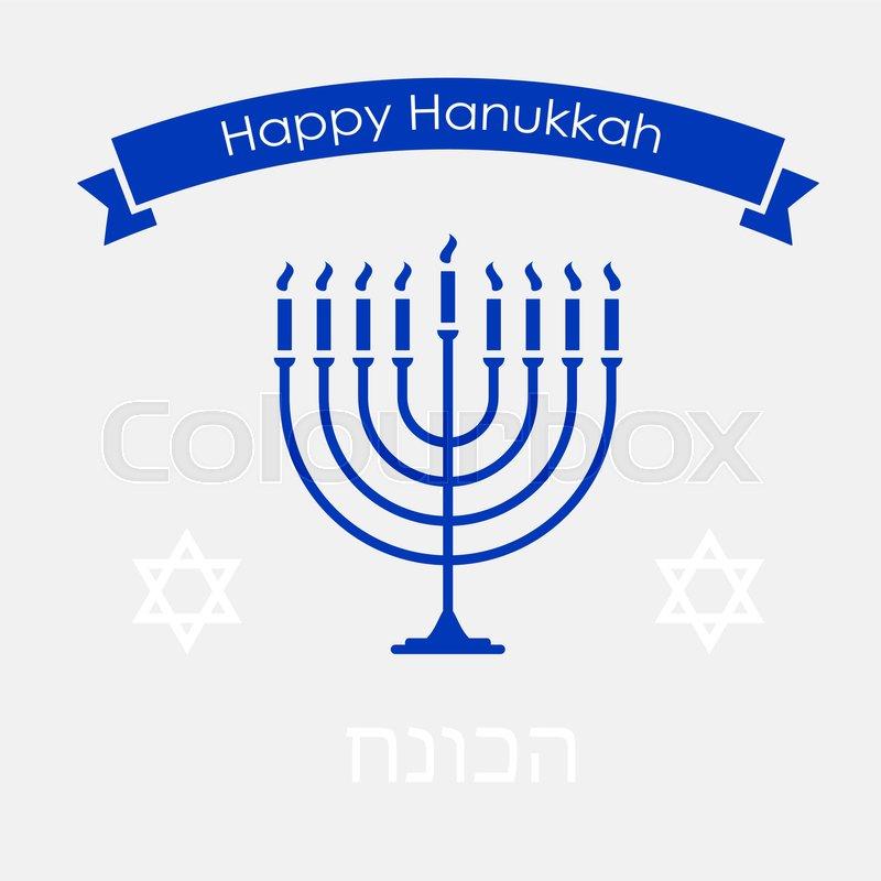 Happy hanukkah jewish tradition holiday greeting symbol judaism happy hanukkah jewish tradition holiday greeting symbol judaism celebration background with hanukkah word in hebrew david star and nine candle candelabrum m4hsunfo