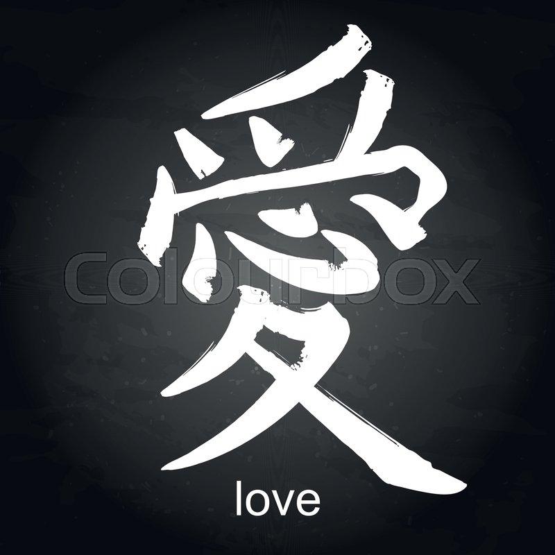 Japanese Kanji Calligraphic Word Translated As Love Traditional