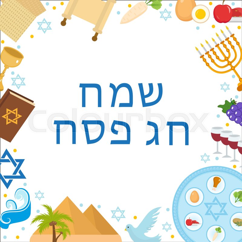 Happy passover greeting card with torus menorah wine matzoh happy passover greeting card with torus menorah wine matzoh seder holiday jewish exodus from egypt pesach template for your design m4hsunfo