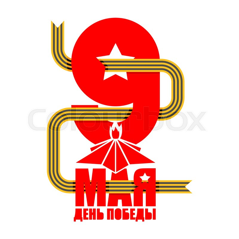 9 May Russian Holiday Of Victory St George Ribbon And Red Star