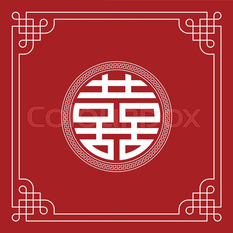 Double Happiness Chinese Character For Greeting Card And Decoration