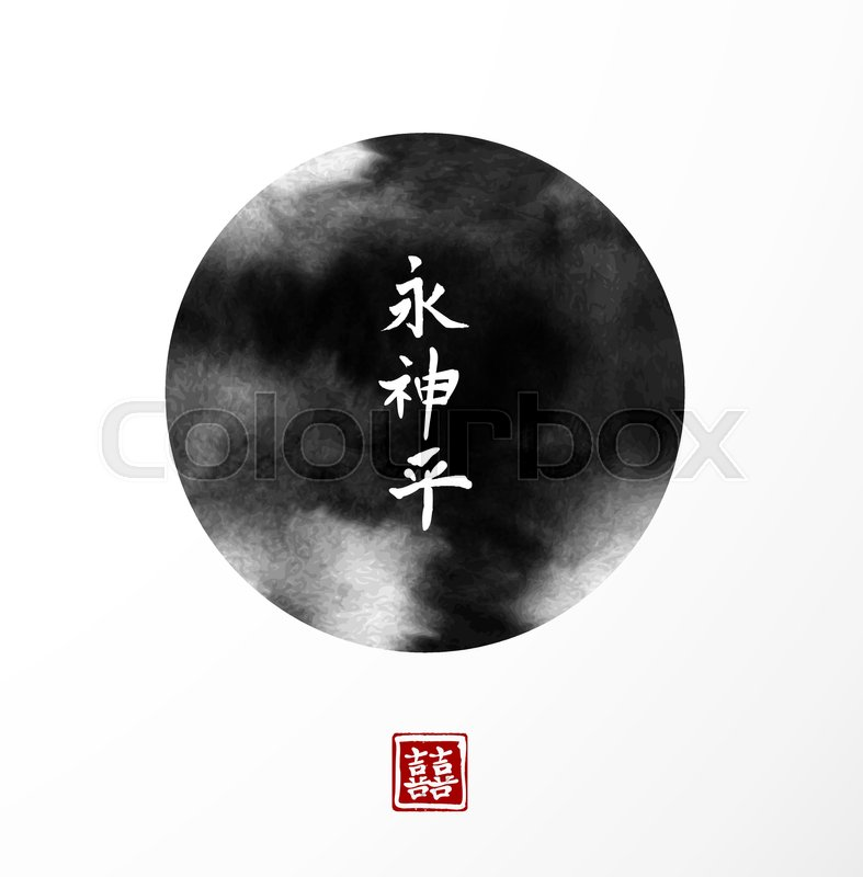 Abstract Black Circle With Ink Wash Painting In Asian Style