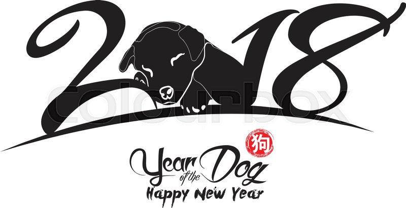 stock vector of chinese calligraphy 2018 chinese happy new year of the dog 2018