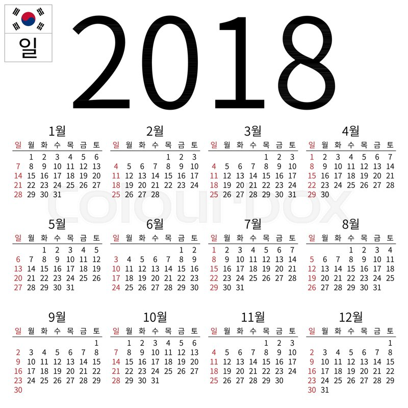 simple annual 2018 year wall calendar korean language week starts on sunday highlighted sunday no holidays eps 8 vector illustration no transparency