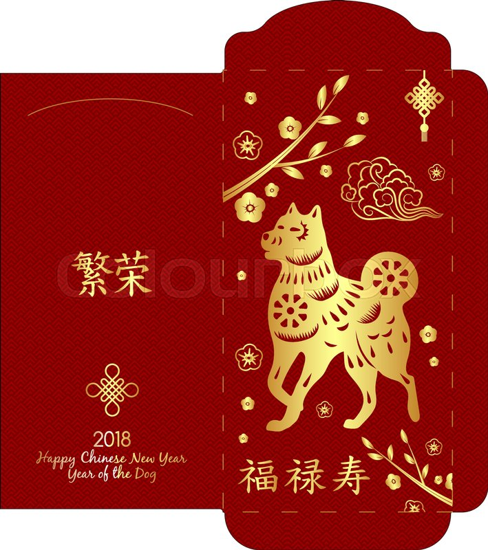 Chinese New Year Money Red Packet, red envelope. 2018 ...