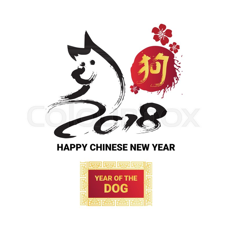 Paint Brush Of Dog Chinese New Year 2018 Lunar Zodiac Symbol Vector