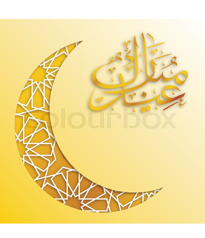 Eid mubarak gold card with arabic calligraphy and ornament vector eid mubarak gold card with arabic calligraphy and ornament vector illustration stock vector colourbox m4hsunfo
