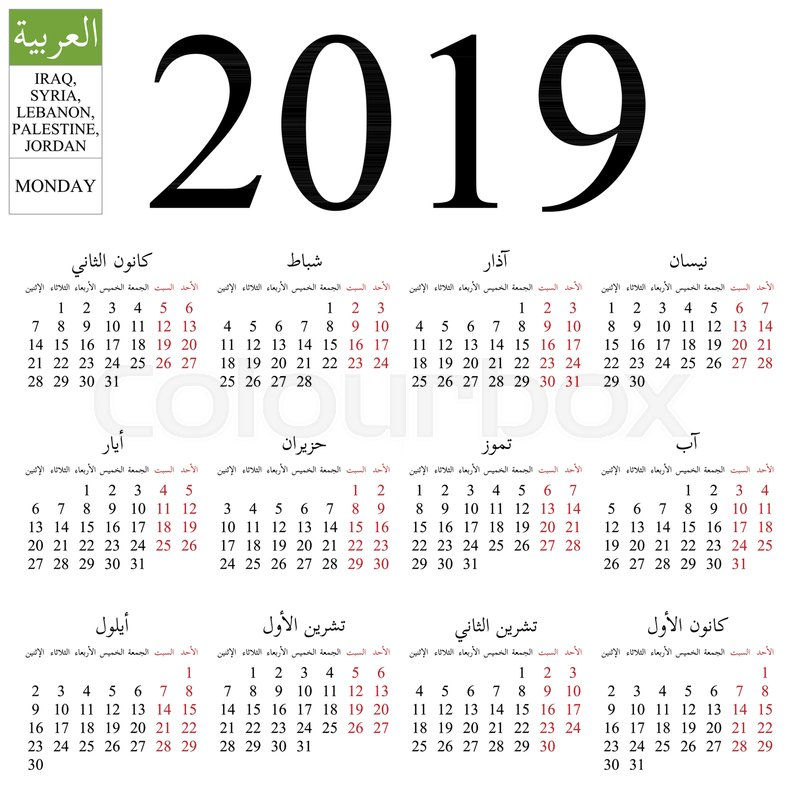 Calendar Lebanon : Simple annual year wall calendar arabic language
