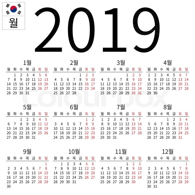 Korean Calendar 2019 Simple annual 2019 year wall calendar.  | Stock vector | Colourbox