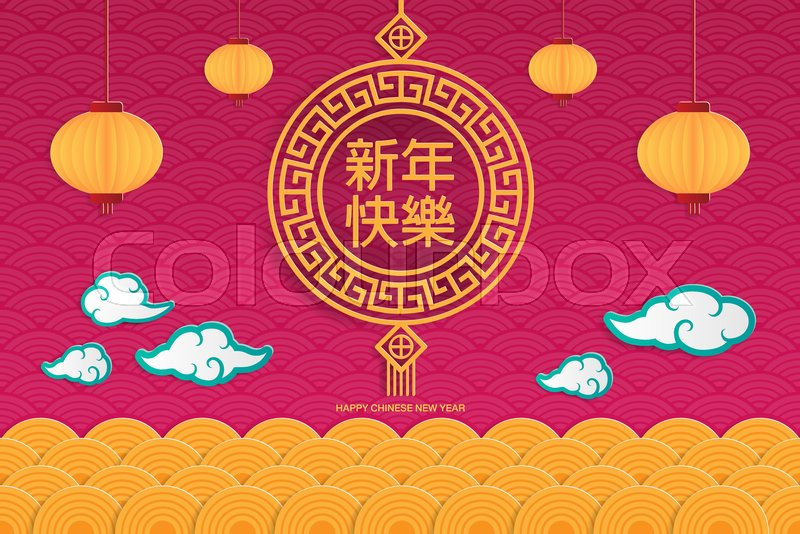Chinese New Year Greeting Card With Decorations Lantern Cloud And Impressive Asian Patterns