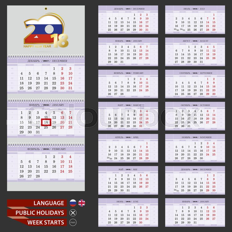 purple quarterly calendar 2018 in russian and english stock vector colourbox