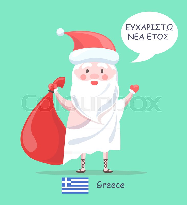 Greece santa claus with phrase of greeting happy new year old man greece santa claus with phrase of greeting happy new year old man and hat with bag traditional greek clothing and flag vector illustration stock vector m4hsunfo