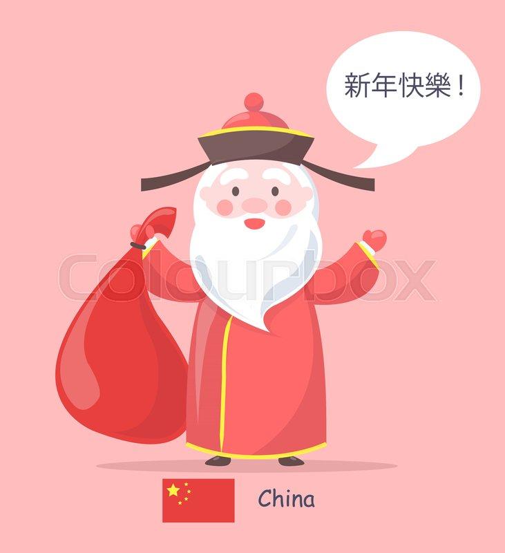 284fa261e6e36 China Santa Claus placard with ...