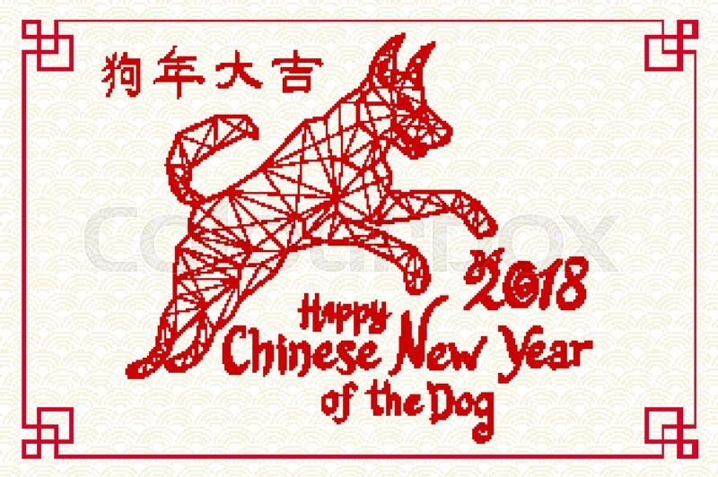 Year Of The Dog Chinese Zodiac Dog Paper Cut Design Art Stock